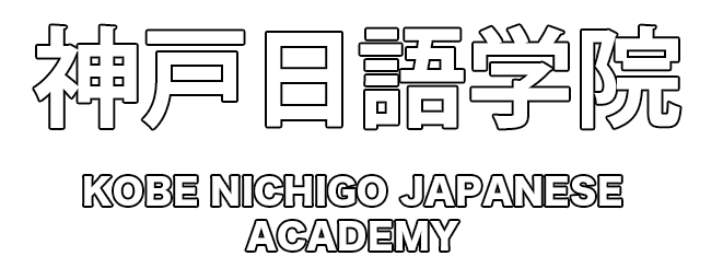 神戸日語学院 Kobe Nichigo language school