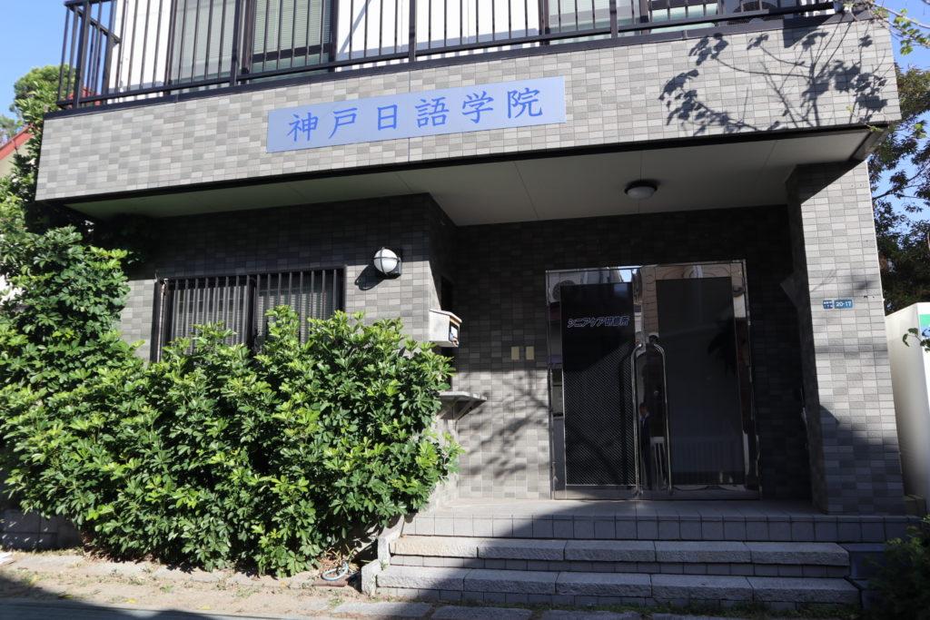 日語学院校舎